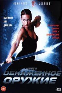 Обнаженное оружие / Chek law dak gung (2002)