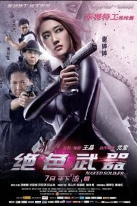Обнаженный солдат / Jue se wu qi (2012)