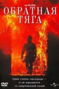 Обратная тяга / Backdraft (1991)
