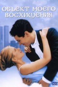 Объект моего восхищения / The Object of My Affection (1998)