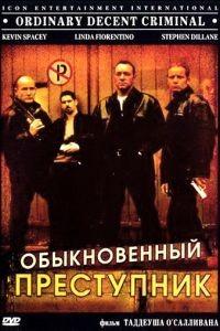 Обыкновенный преступник / Ordinary Decent Criminal (1999)