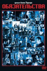 Обязательства / The Commitments (1991)