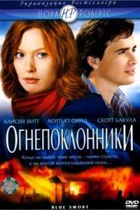 Огнепоклонники / Blue Smoke (2007)