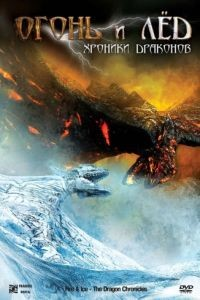 Огонь и лед: Хроники драконов / Fire & Ice (2008)