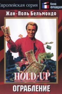 Ограбление / Hold-Up (1985)