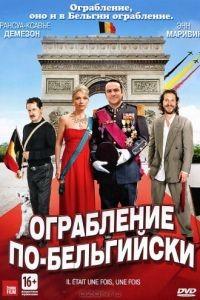 Ограбление по-бельгийски / Il tait une fois, une fois (2011)