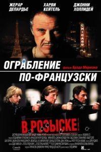 Ограбление по-французски / Crime Spree (2003)