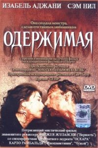 Одержимая / Possession (1981)