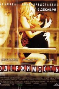 Одержимость / Wicker Park (2004)