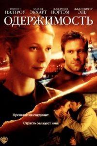 Одержимость / Possession (2002)