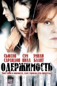 Одержимость / Irresistible (2006)