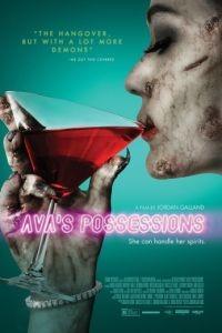 Одержимость Авы / Ava's Possessions (2015)