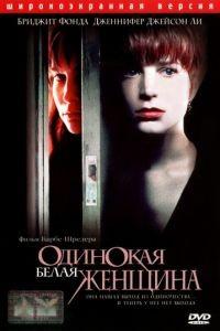 Одинокая белая женщина / Single White Female (1992)