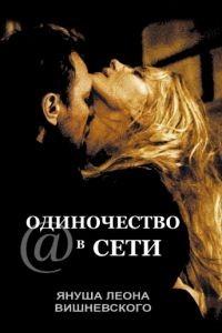 Одиночество в сети / S@motnosc w sieci (2006)