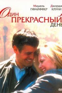 Один прекрасный день / One Fine Day (1996)