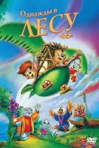 Однажды в лесу / Once Upon a Forest (1993)