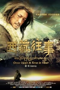 Однажды в Тибете / Once Upon a Time in Tibet (2010)