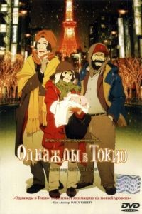 Однажды в Токио / Tokyo Goddofazazu (2003)