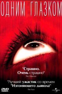 Одним глазком / My Little Eye (2002)