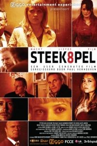 Одураченный / Steekspel (2012)