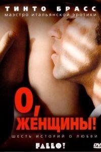 О, женщины! / Fallo! (2003)