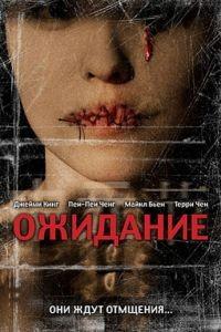 Ожидание / They Wait (2007)