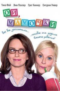 Ой, мамочки / Baby Mama (2008)