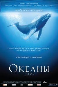 Океаны / Ocans (2009)