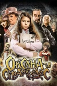 Оксана в стране чудес / Saxna a Lexikon kouzel (2011)