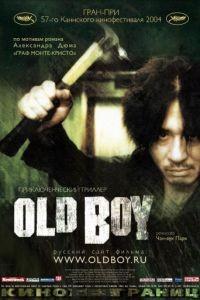 Олдбой / Oldeuboi (2003)