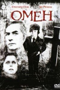 Омен / The Omen (1976)