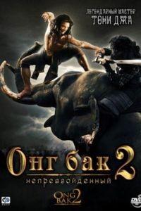 Онг Бак 2: Непревзойденный / Ong-bak 2 (2008)