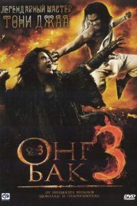 Онг Бак 3 / Ong Bak 3 (2010)