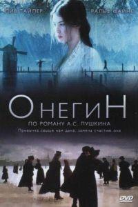 Онегин / Onegin (1998)