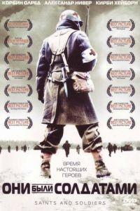 Они были солдатами / Saints and Soldiers (2003)