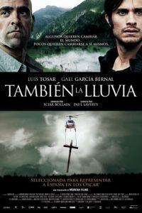Они продают даже дождь / Tambin la lluvia (2010)