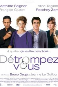 Оно того не стоит / Dtrompez-vous (2007)
