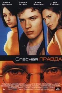 Опасная правда / Antitrust (2000)