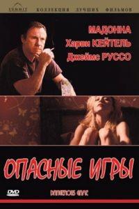 Опасные игры / Snake Eyes (1993)
