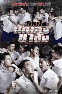 Опасные парни / Wai peng nak leng kha san (2014)