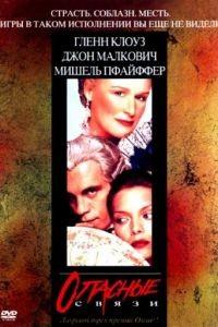 Опасные связи / Dangerous Liaisons (1988)