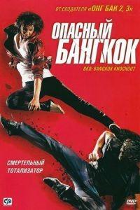 Опасный Бангкок / BKO: Bangkok Knockout (2010)