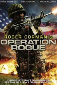 Операция «Возмездие» / Operation Rogue (2014)