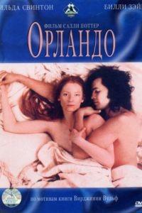 Орландо / Orlando (1992)