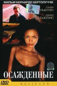 Осажденные / L'assedio (1998)