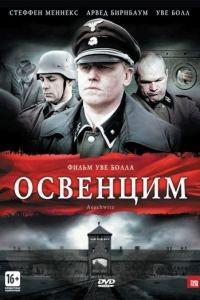 Освенцим / Auschwitz (2010)