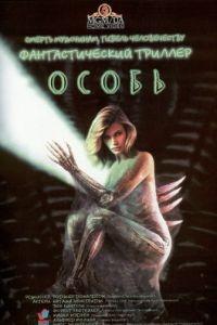 Особь / Species (1995)