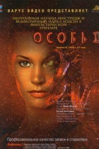 Особь 2 / Species II (1998)