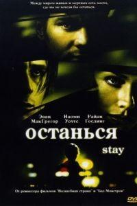 Останься / Stay (2005)