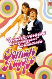 Остин Пауэрс: Человек-загадка международного масштаба / Austin Powers: International Man of Mystery (1997)